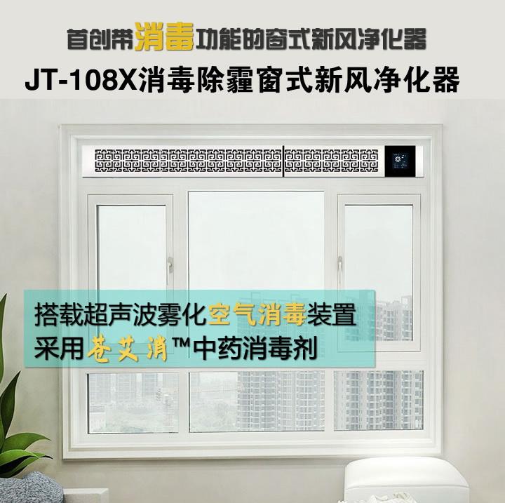 消毒型窗式新风净化器JT-108X